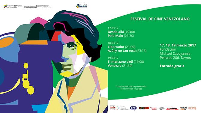 Festival de Cine Venezolano en Atenas